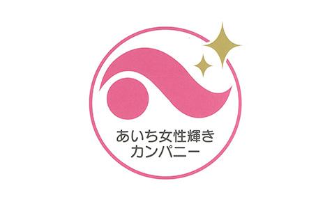 2019.5<br>あいち女性輝きカンパニー認証
