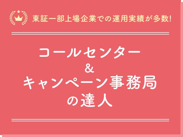 【東証一部上場企業での運用実績が多数!】コールセンター&キャンペーン事務局の達人