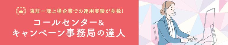 コールセンター&キャンペーン事務局の達人